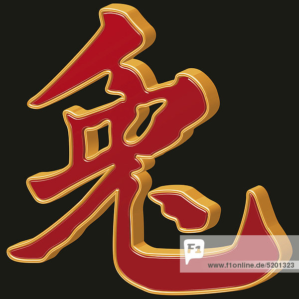 1990 chinesisches sternzeichen