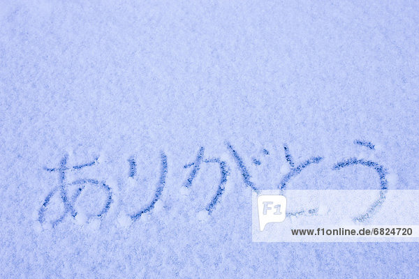 'Arigato' in Japanese Characters Written into the Snow